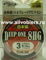 Deep one 8hg sunline – Купить леску Sunline Deep One 8HG плетёную для рыбалки по доступной цене
