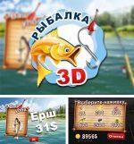 Бесплатно на телефон игры про рыбалку на – Рыбалка на Android, скачать самые популярные на MOB.org