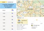 Прогноз погоды поселок орловский ростовская область – Прогноз погоды в Орловском на 10 дней — Яндекс.Погода