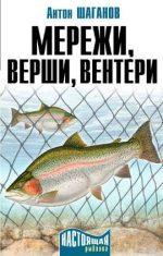 Рыболовный вентерь – Мережи, верши, вентери и другие рыболовные ловушки (Антон Шаганов)